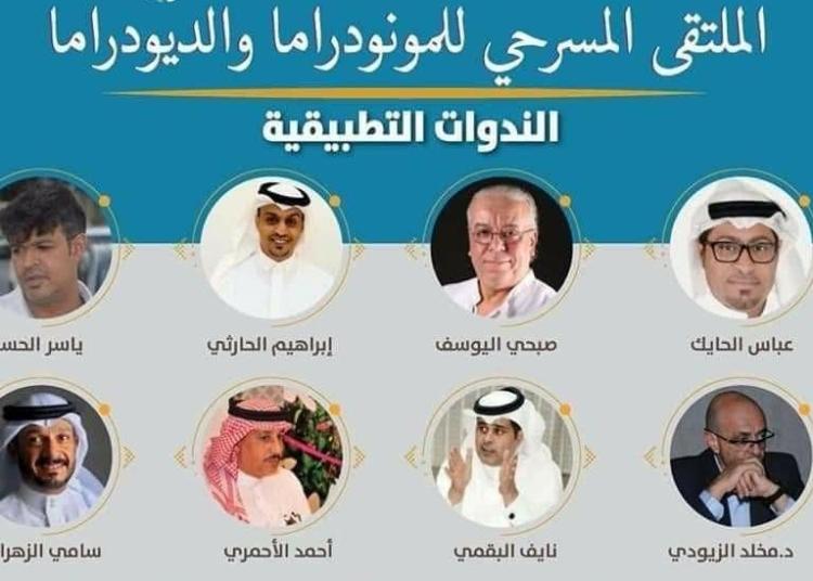 ملتقى للمونو والديو  دراما ومشاركة ل  12 عرضا للمسرح السعودي Mizan Al zaman